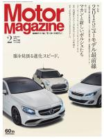 Motor Magazine 2015年2月号Full版