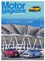 Motor Magazine 4月号