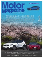 Motor Magazine Motor Magazine 6月号