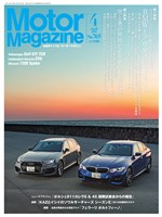 Motor Magazine Motor Magazine 4月号