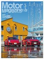 Motor Magazine 2019 Motor Magazine 5月号