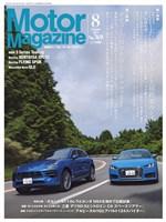 Motor Magazine Motor Magazine 8月号