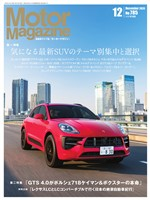 Motor Magazine Motor Magazine 12月号