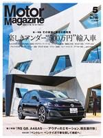 Motor Magazine Motor Magazine 5月号