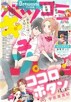ベツコミ 2018年6月号(2018年5月11日発売)