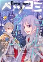 ベツコミ 2021年1月号(2020年12月11日発売)