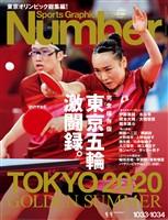 Number(ナンバー) 1033・1034合併号