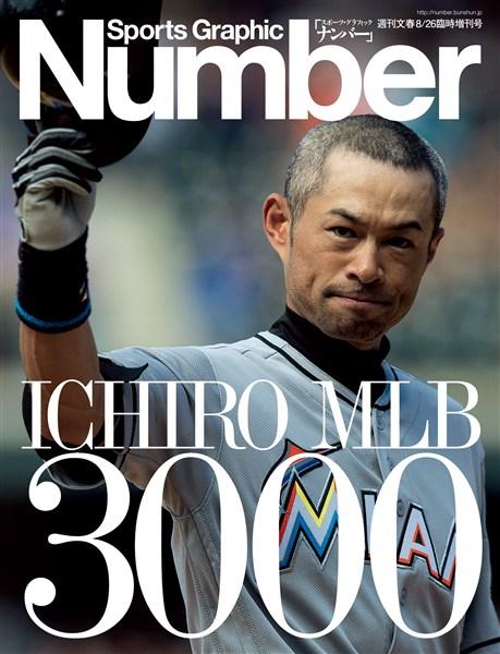 Number(ナンバー) ICHIRO MLB 3000