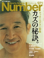 Number(ナンバー) 971号