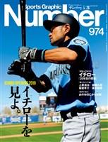 Number(ナンバー) 974号