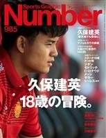 Number(ナンバー) 985号