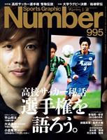 Number(ナンバー) 995号