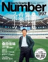 Number(ナンバー) 997号