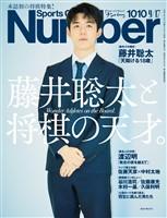 Number(ナンバー) 1010号