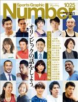 Number(ナンバー) 1025号