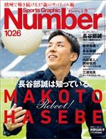 Number(ナンバー) 1026号