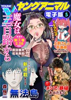 【電子版】ヤングアニマル No.5(2019年)
