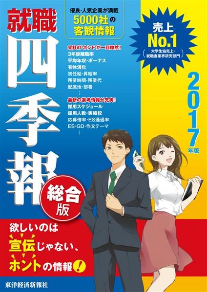 就職四季報 総合版 2017年版