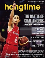 hangtime Issue.014