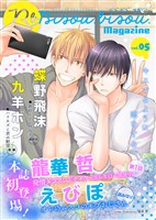 ビズ.ビズ.Magazine vol.5