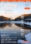 Fishing Area News (フィッシングエリアニュース) Vol.47