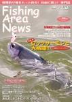 Fishing Area News (フィッシングエリアニュース) vol.46