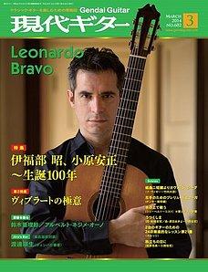 現代ギター 2014年3月号