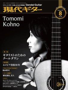 現代ギター 2017年8月号