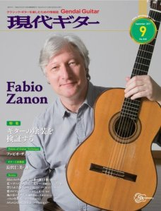 現代ギター 2017年9月号