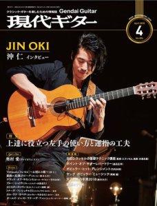 現代ギター 2018年4月号