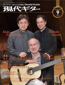 現代ギター 2018年9月号