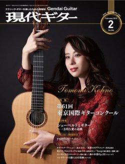 現代ギター 2019年2月号