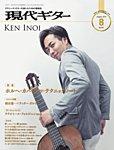 現代ギター 2019年8月号