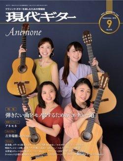現代ギター 2019年9月号