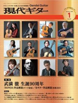 現代ギター 2020年1月号