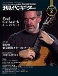 現代ギター 2020年2月号