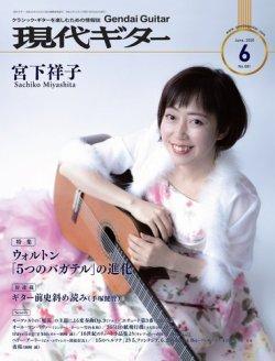 現代ギター 2020年6月号