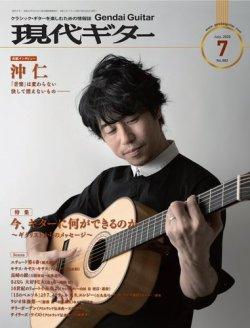 現代ギター 2020年7月号