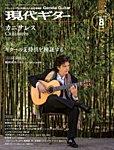 現代ギター 2020年8月号