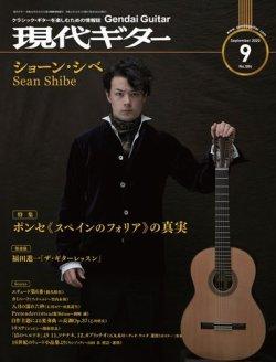 現代ギター 2020年9月号