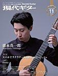 現代ギター 2020年11月号