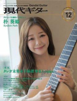 現代ギター 2020年12月号
