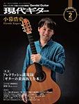現代ギター 2021年2月号