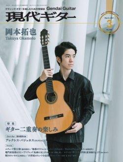 現代ギター 2021年3月号