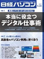 日経パソコン 2021年5月24日号