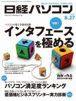日経パソコン 2012年08月27日号