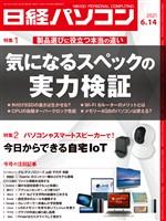 日経パソコン 2021年6月14日号