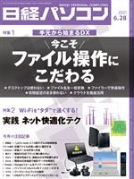 日経パソコン 2021年6月28日号
