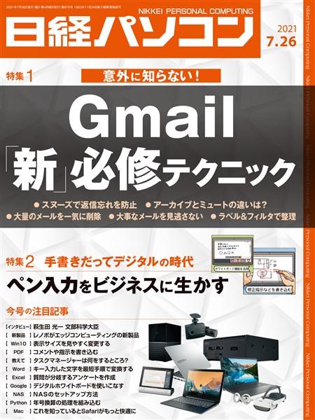 日経パソコン 2021年7月26日号