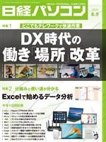 日経パソコン 2021年8月9日号